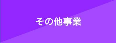 観光財団組成登記(新潟県湯沢市)